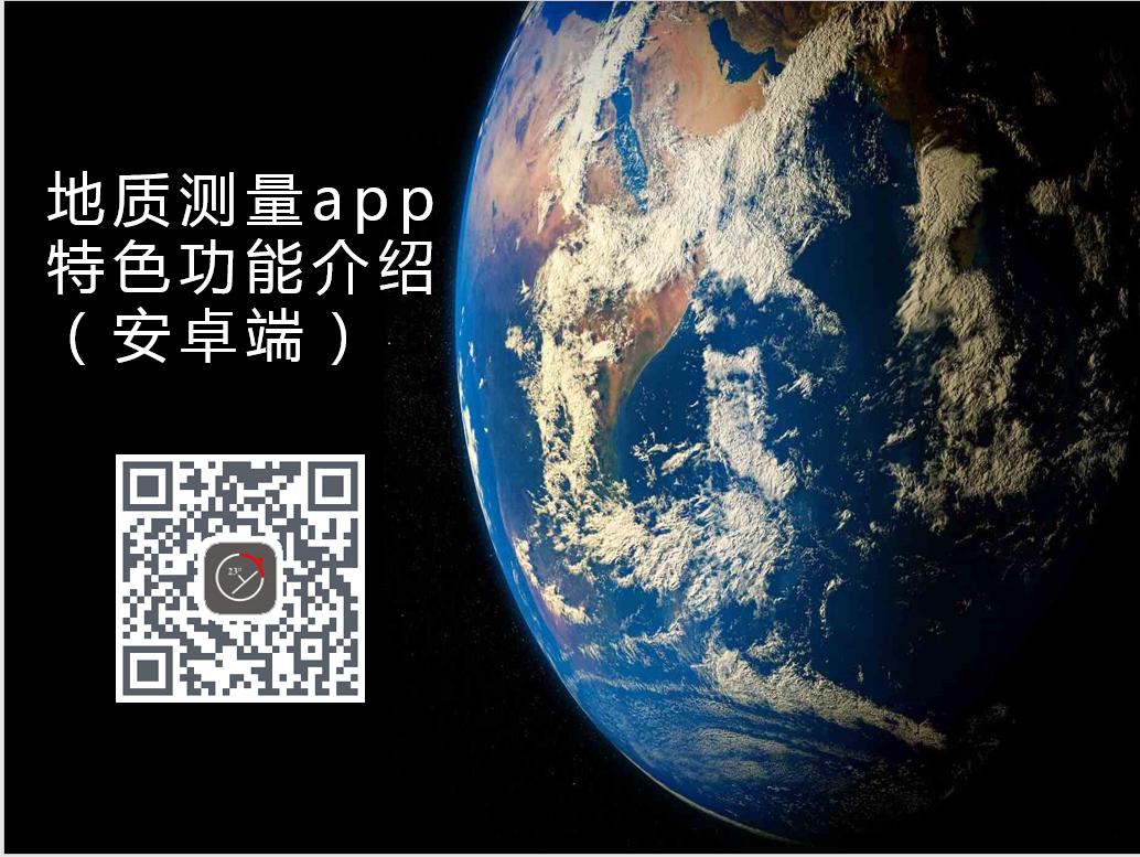 地质测量app